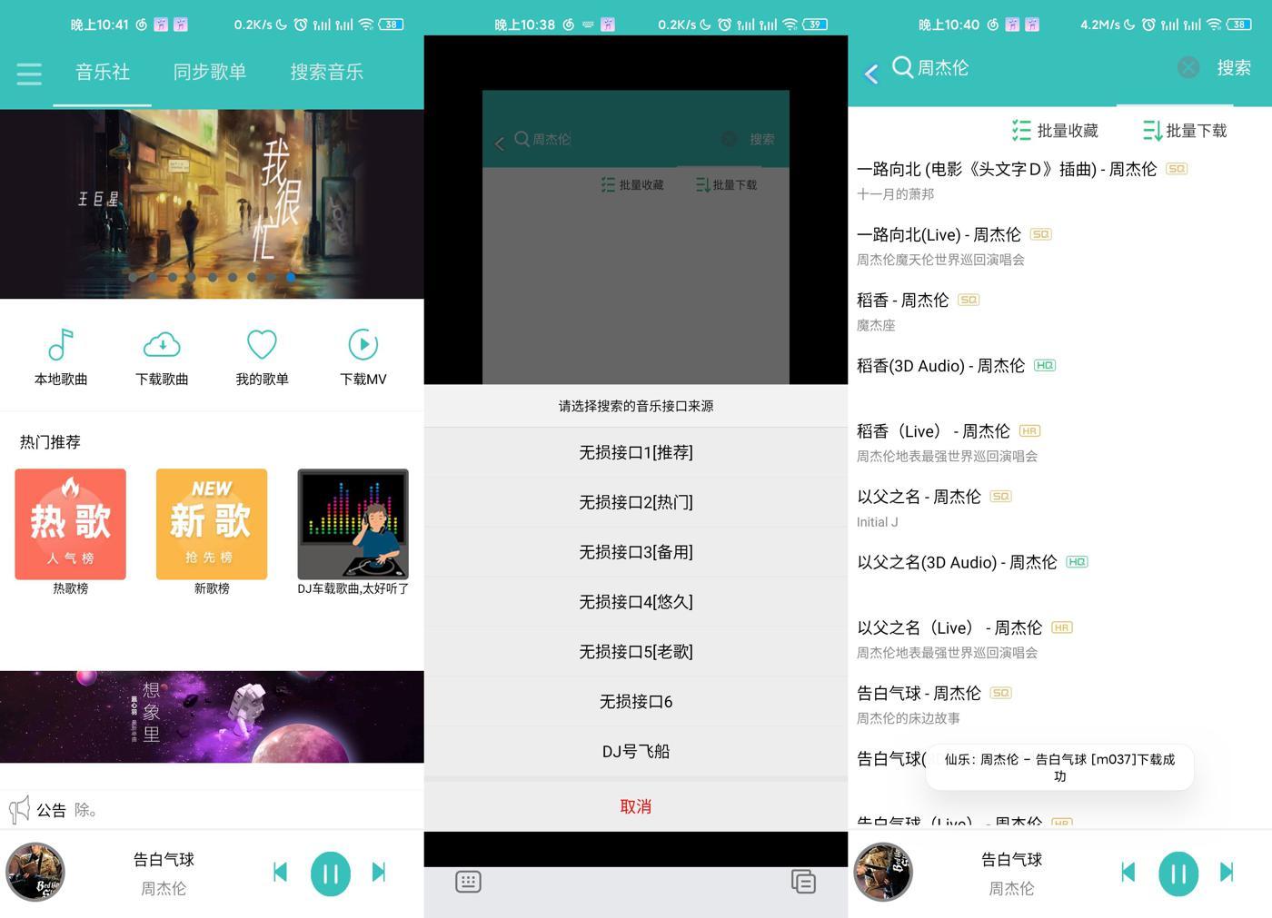 安卓仙乐v2.0 音乐免费下载