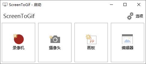 GIF神器ScreenToGif v2.32.0