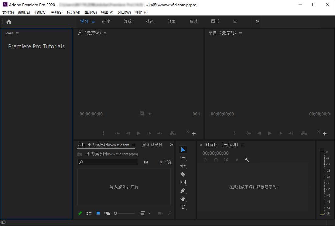 Premiere 2020 14.3.0 精简版