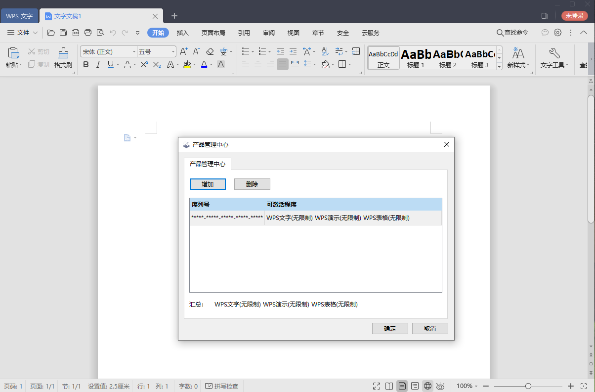 WPS Office 2019 v11.8.2