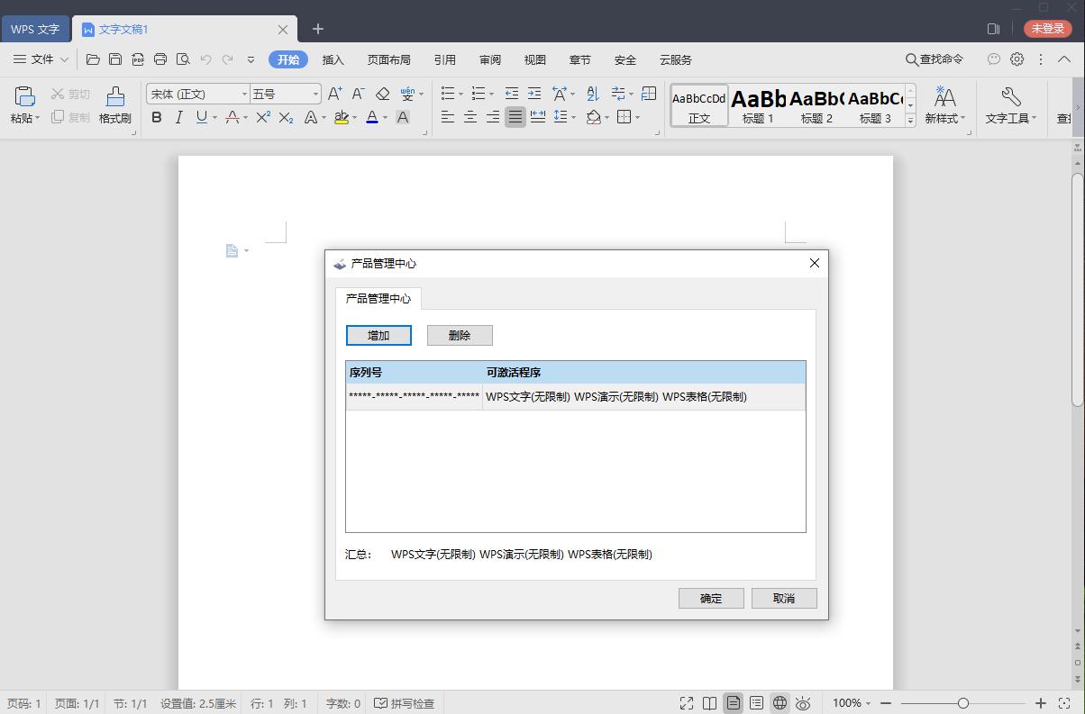 WPS Office 2019 v11.8.2.10393
