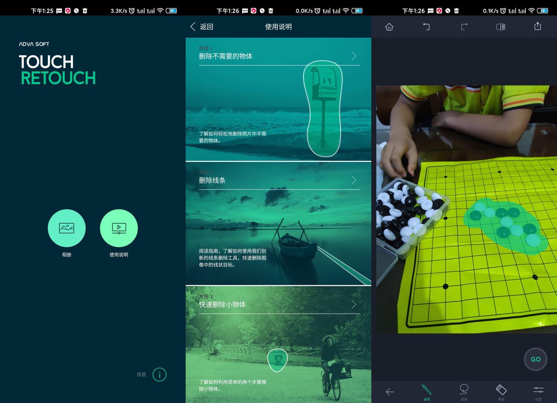 手机抠图去水印神器Retouch