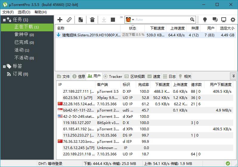 uTorrent Pro v3.5.5.46036