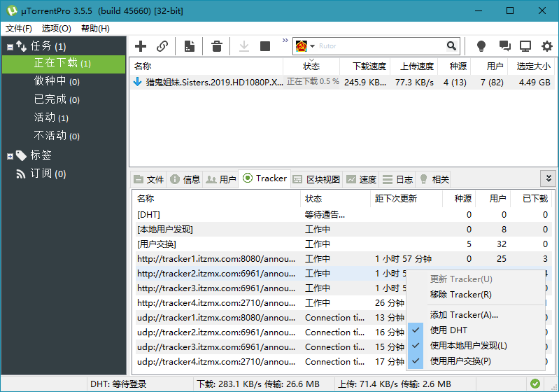 uTorrent Pro v3.5.5.46074绿色版-第2张图片-老九资源网_免费资源搜集分享平台