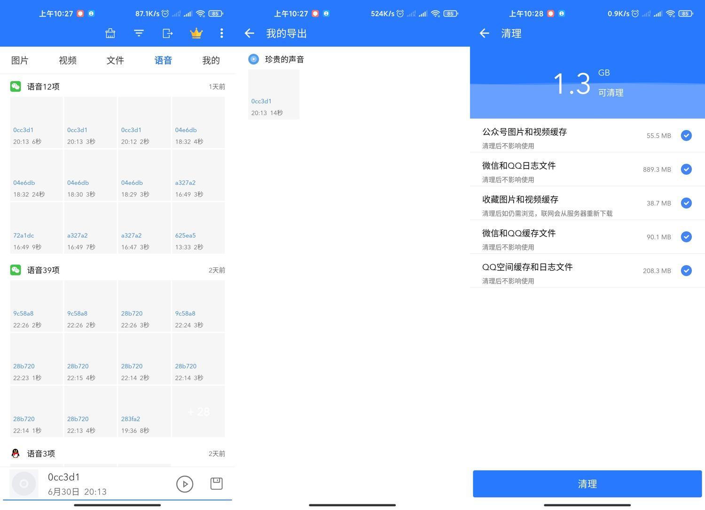 安卓微拾/微痕迹v3.6.7绿化版