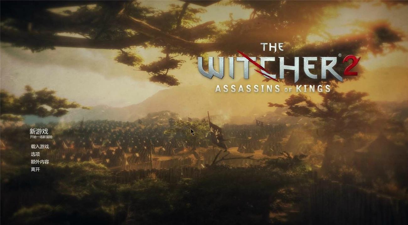 《巫师2:国王刺客》增强版