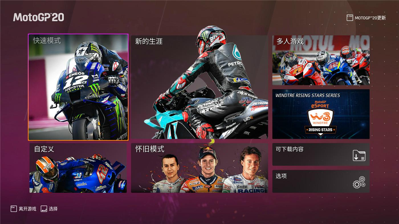 《世界摩托大奖赛20》v4.23.1.0
