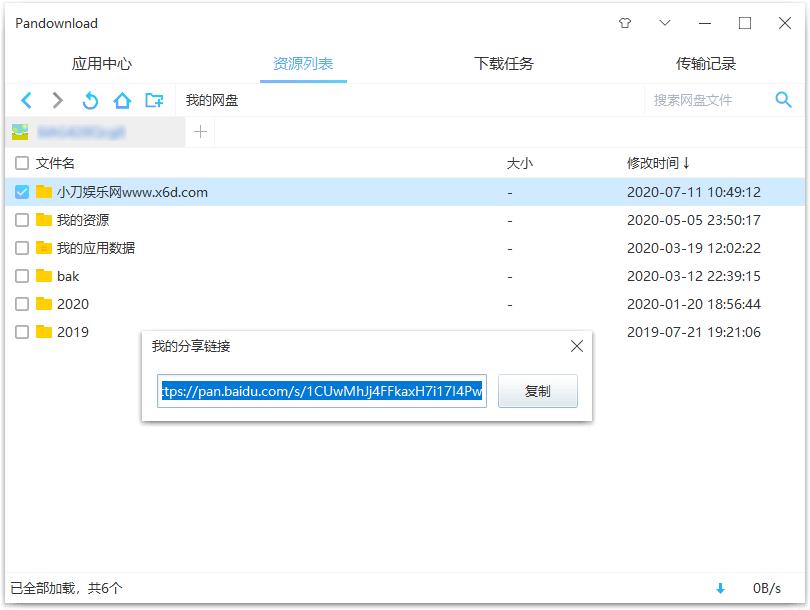 卢本伟PanDownload v3.5.3