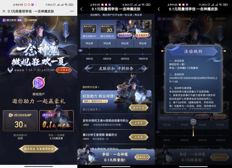 0.1元买王者荣耀李信皮肤