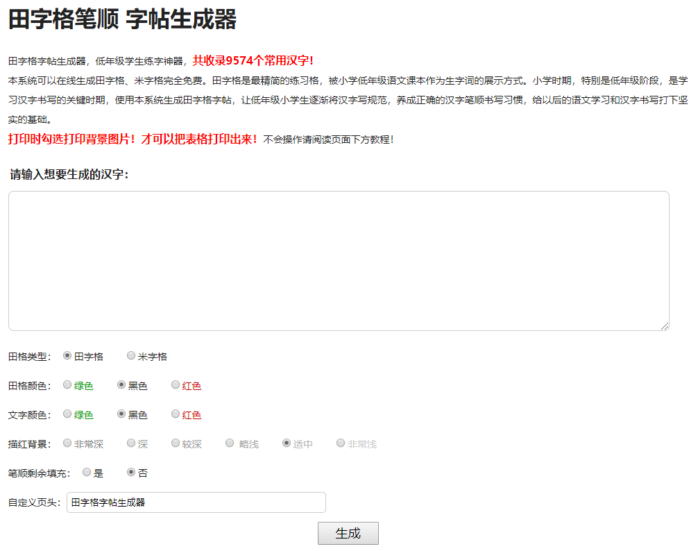 汉字笔顺在线生成器源码