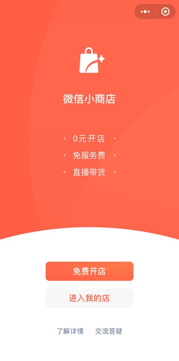 腾讯官宣:微信小商店正式上线