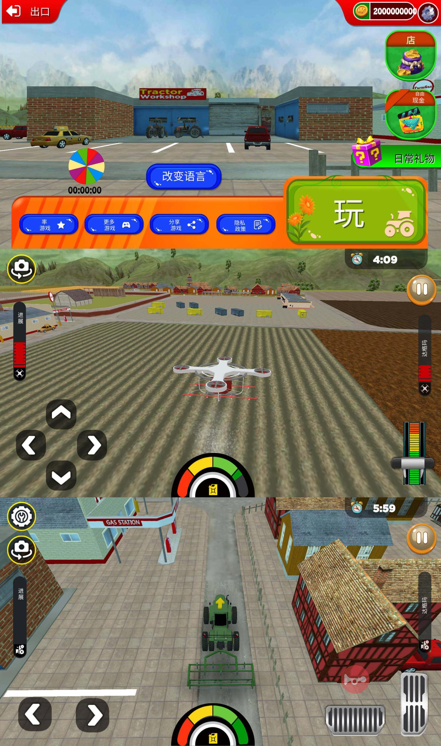 模拟劳作游戏 现代农业2