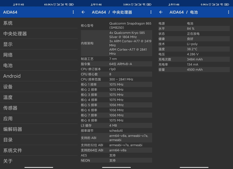 安卓AIDA64 v1.79高级版