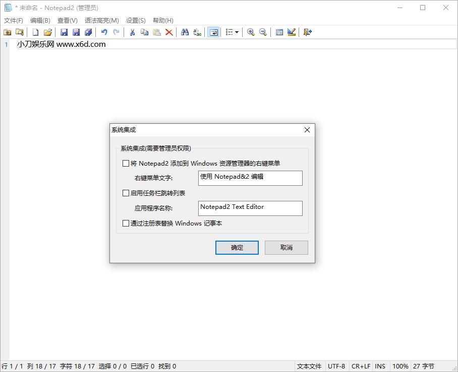 Notepad2 v4.21.07绿色版