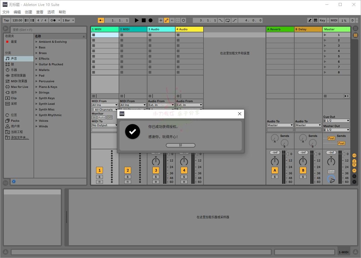 Ableton Live Suite中文版