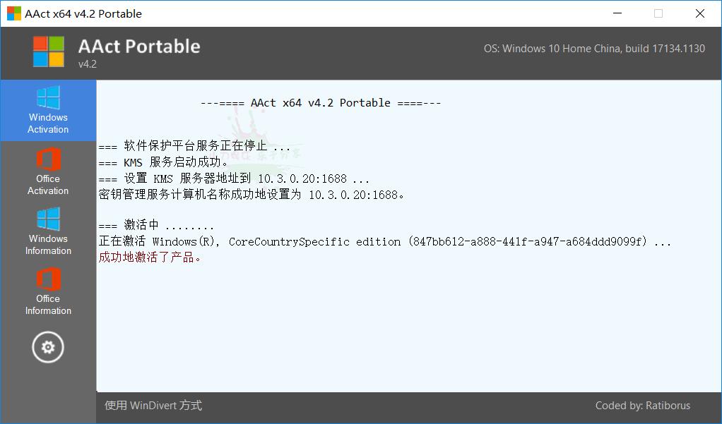 激活工具AAct v4.2.3汉化版