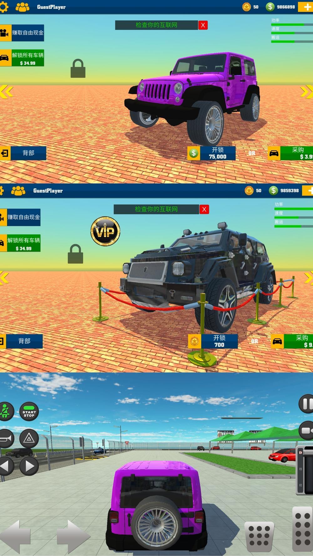汽车模拟驾驶游戏 汽车驾驶
