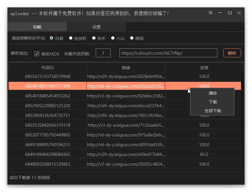 无水印下载 uploader v1.0.7
