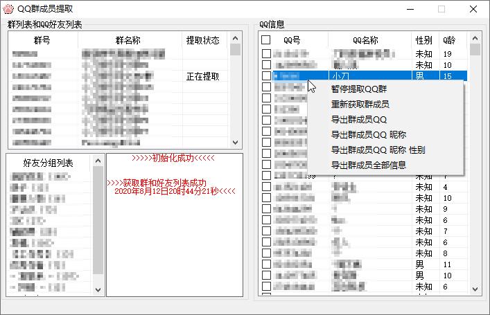 QQ群成员提取+拉群源码
