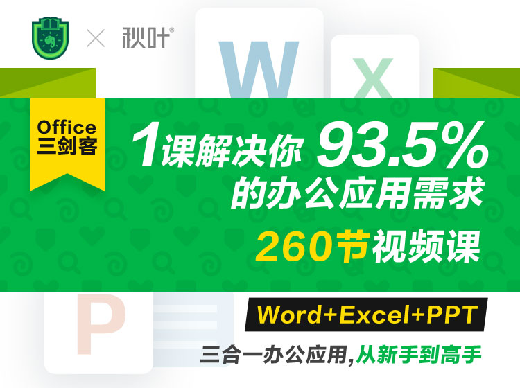 Office三剑客Word+Excel+PPT
