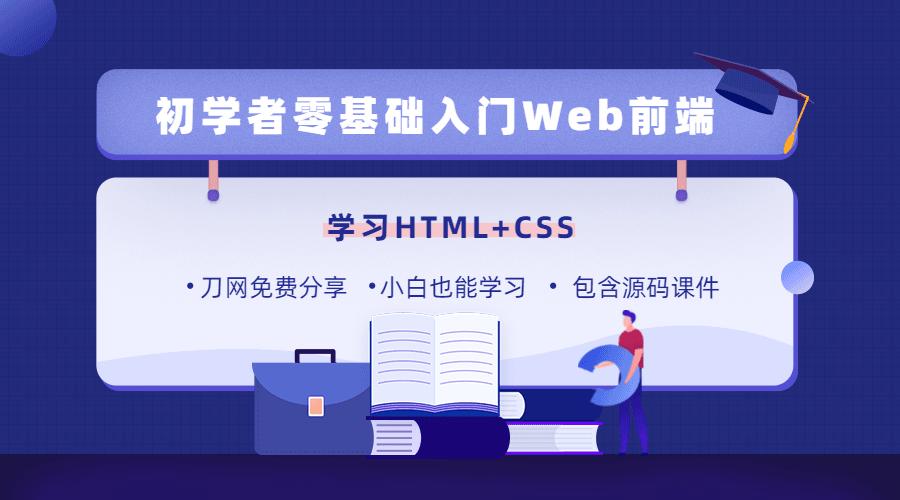 零基础18天学习HTML、CSS