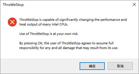 电脑降温 ThrottleStop v9.2