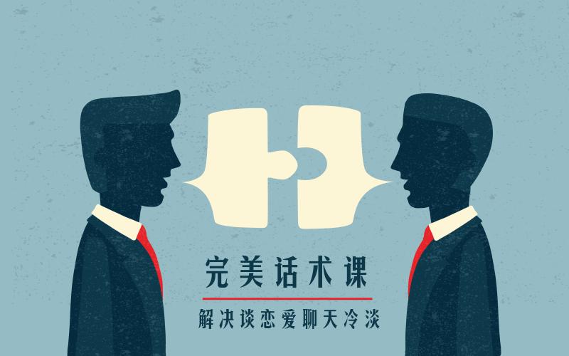 楚淮老师/不惑老师完美话术课