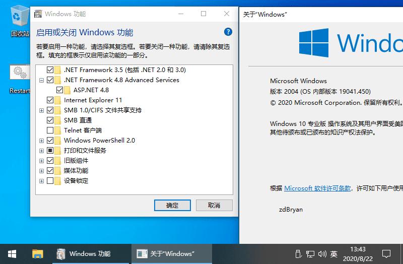 Windows 10 v2004精简版
