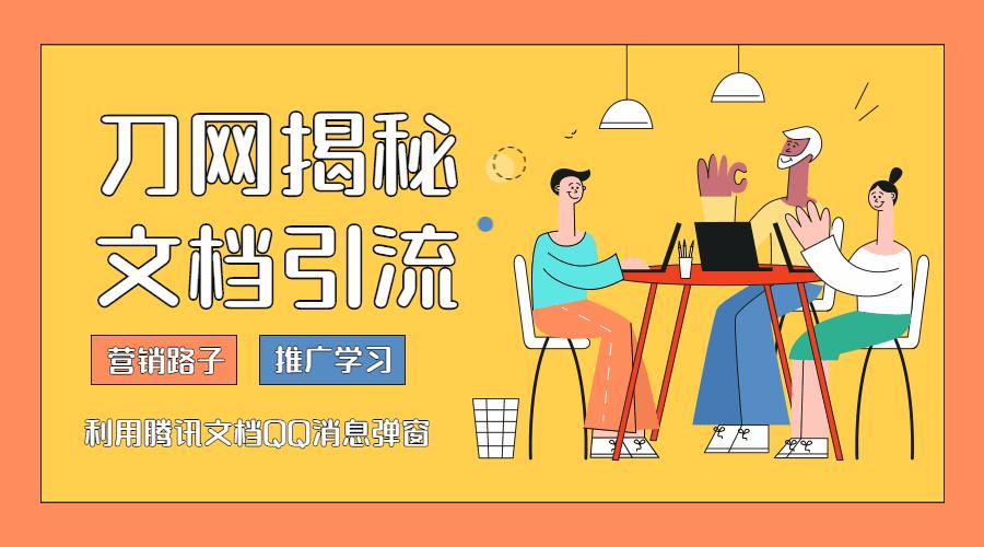 利用腾讯文档做QQ消息推广
