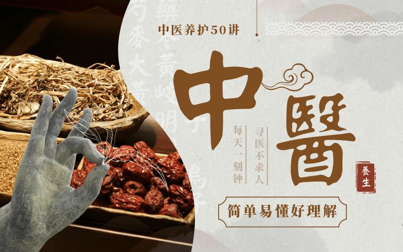 佟彤中医养护50讲:轻松保健