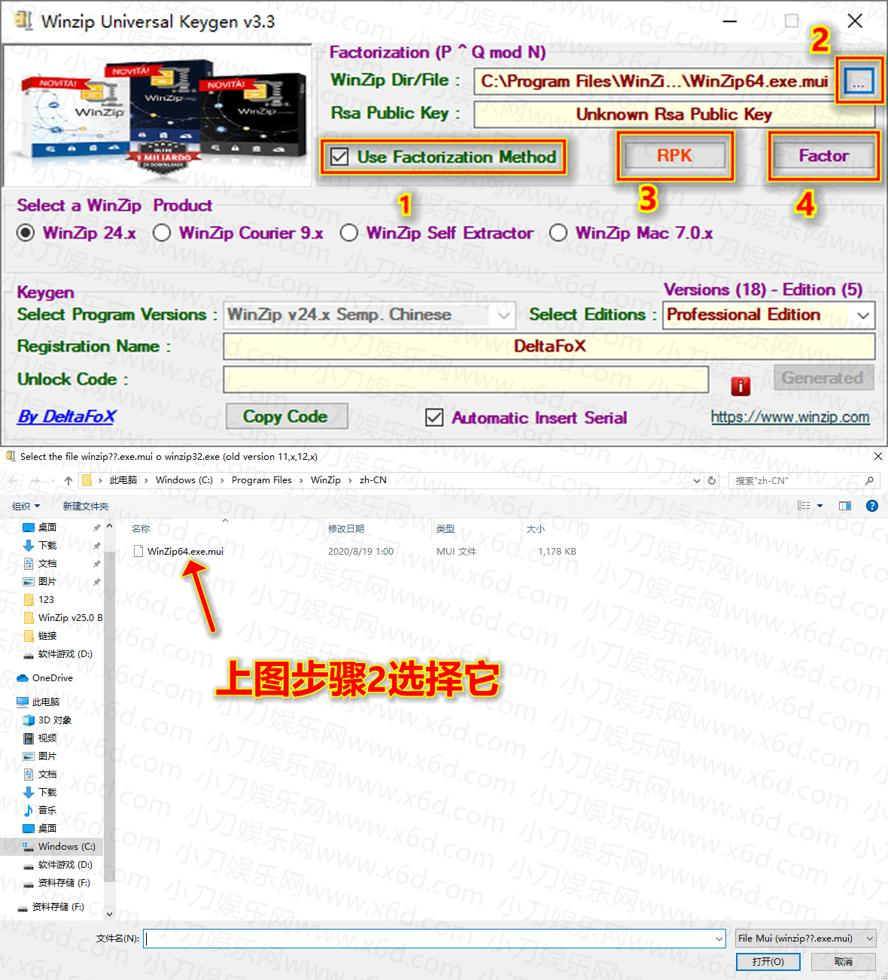 老牌压缩工具 WinZip v25.0