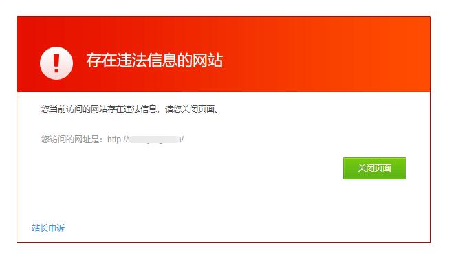 360加强网站拦截 附解决办法