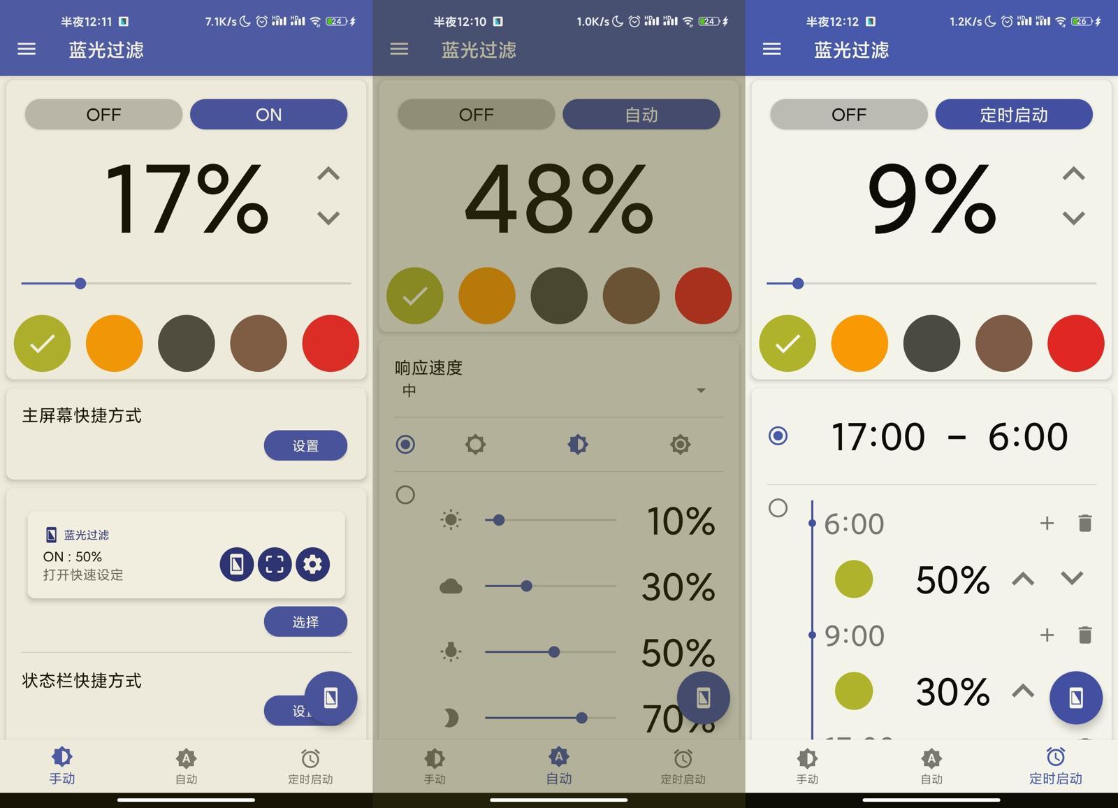 安卓蓝光过滤v3.5.6高级版