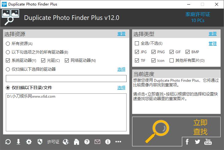 Duplicate Photo Finder 12.0