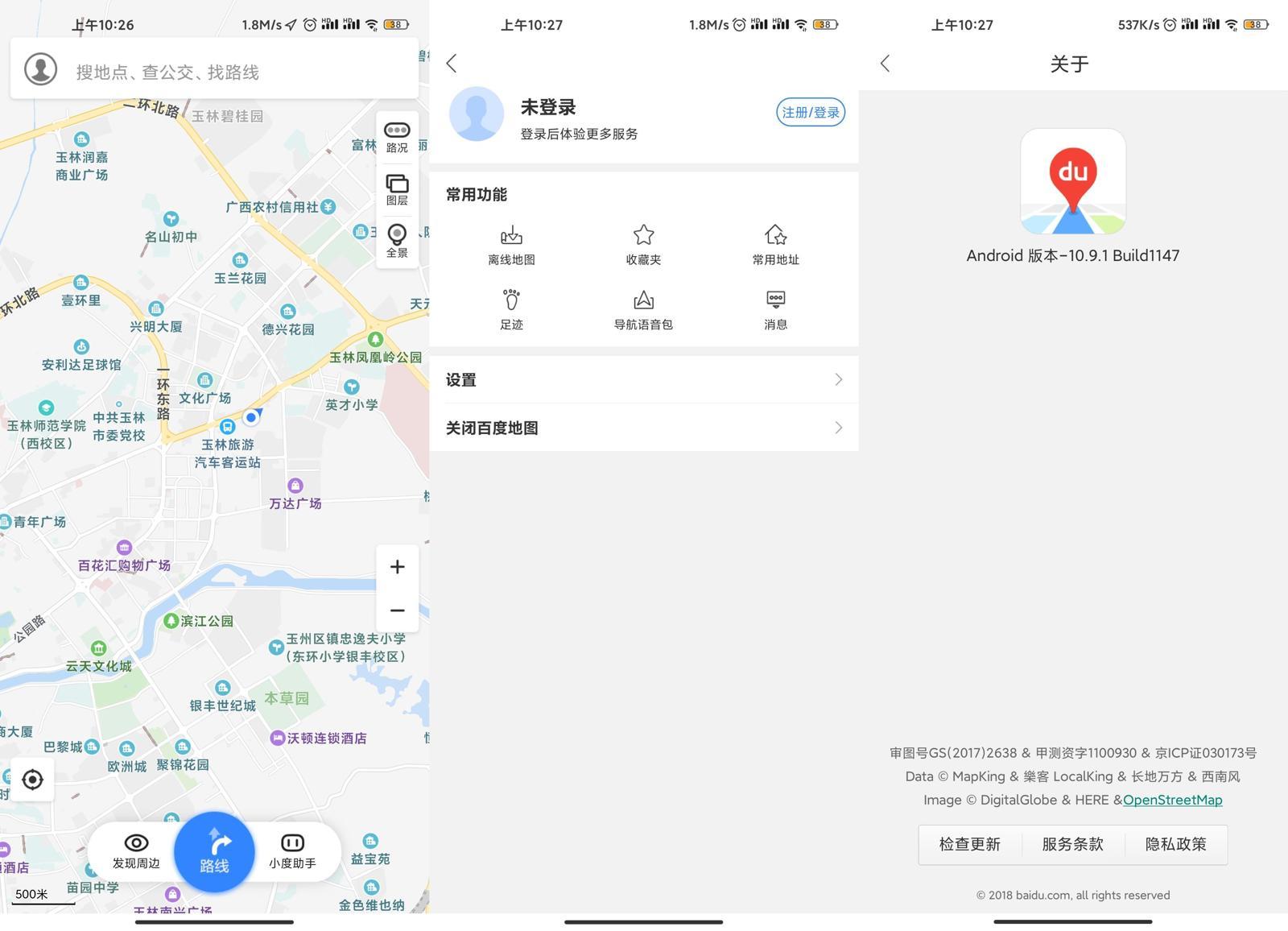 安卓百度地图v15.6.2谷歌版