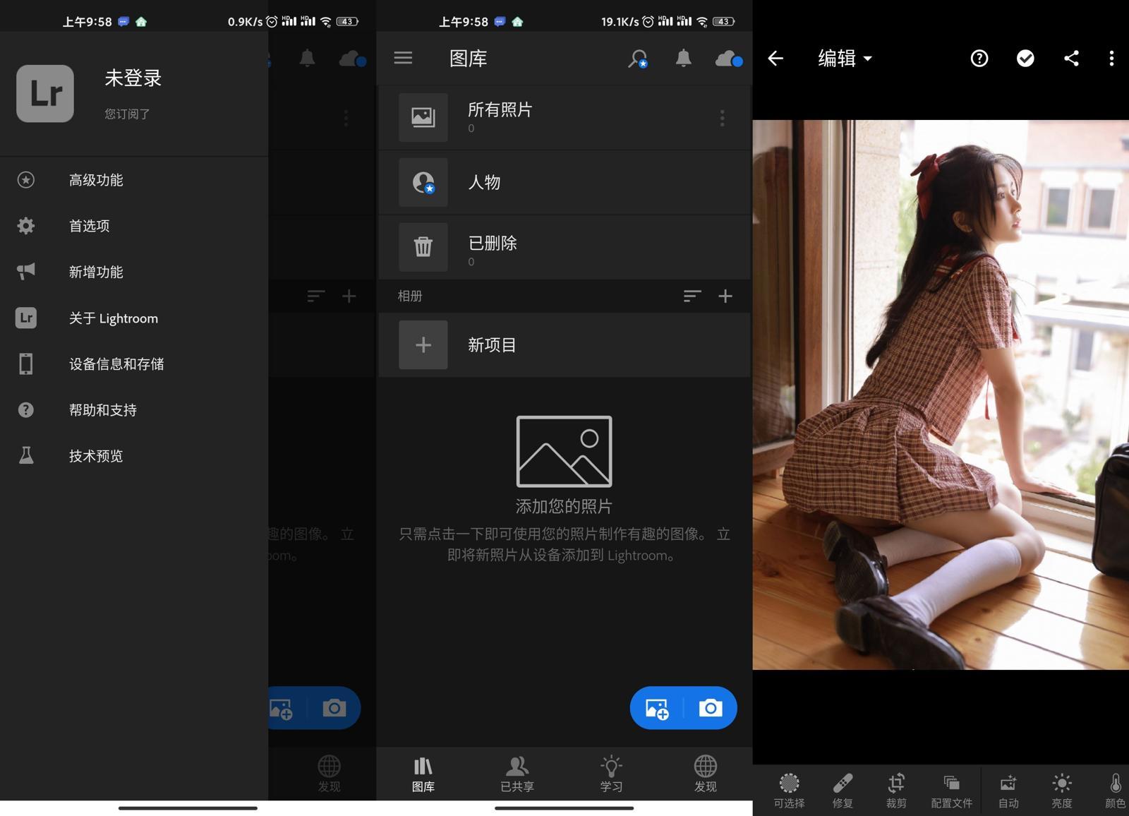 安卓Lightroom v5.4.1高级版