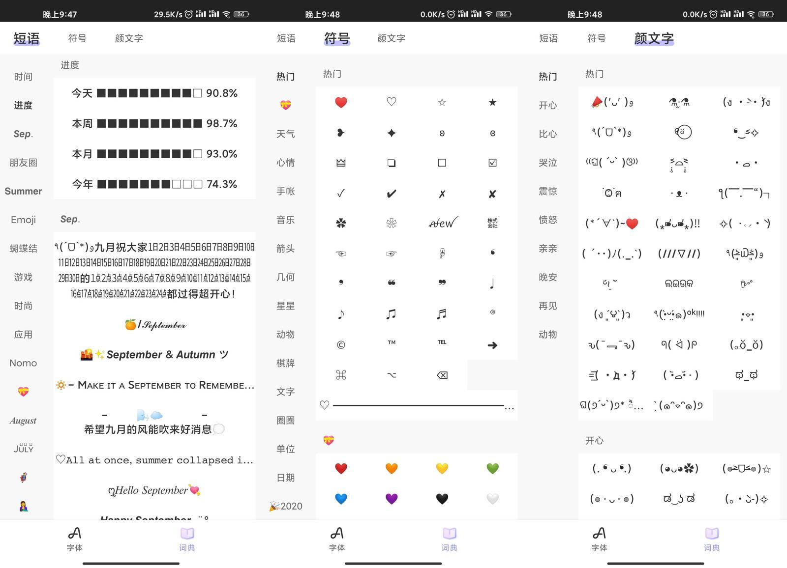安卓花样文字v2.9.4绿化版百度网盘蓝奏网盘