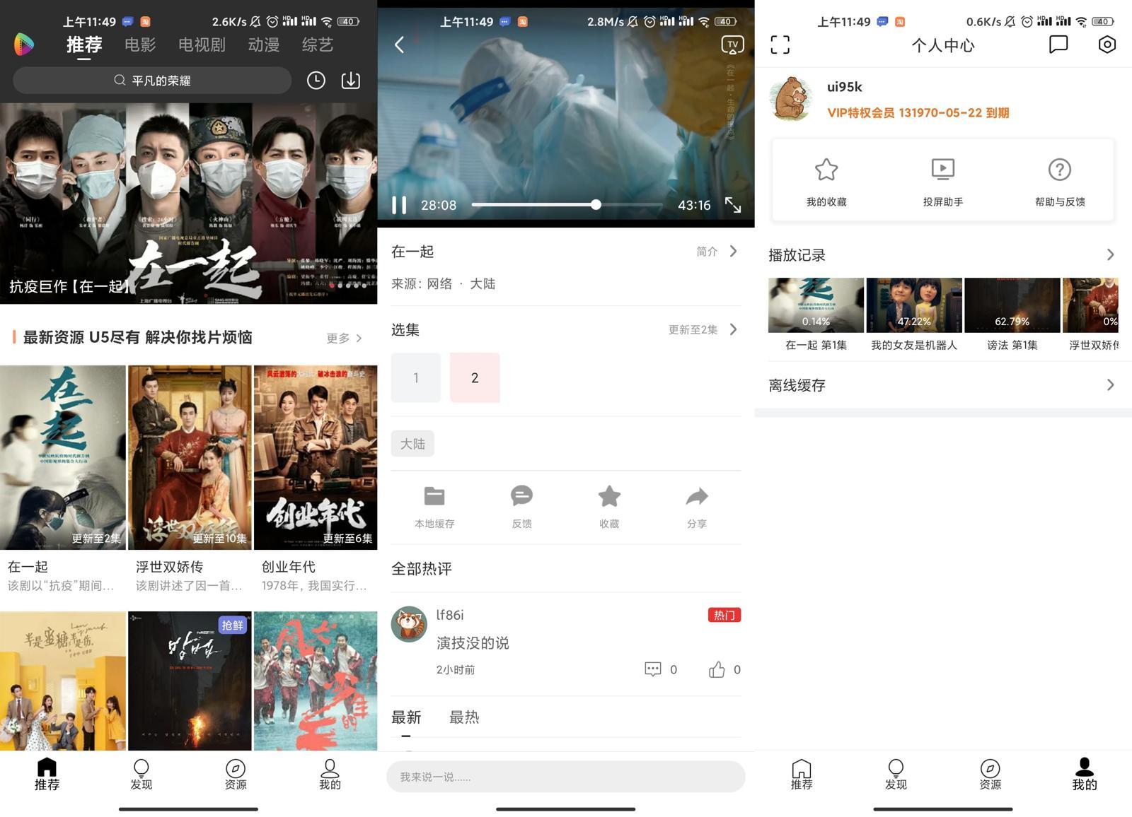 安卓U5影视v1.1.0去广告版