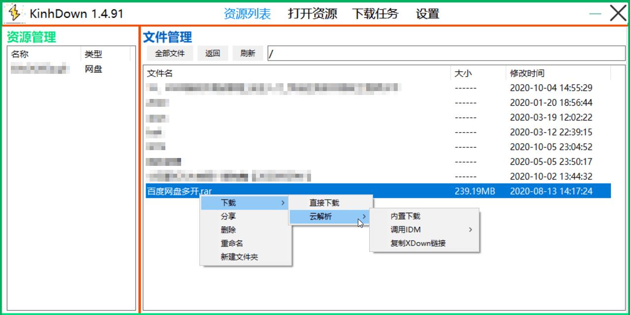 高速下载 KinhDown v2.4.88