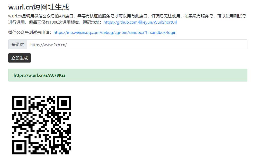 腾讯短网址w.url.cn生成源码