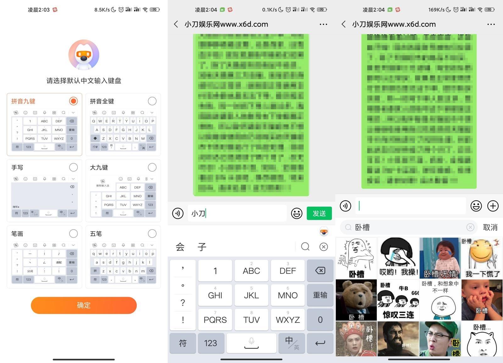 安卓搜狗输入法v10.21绿化版