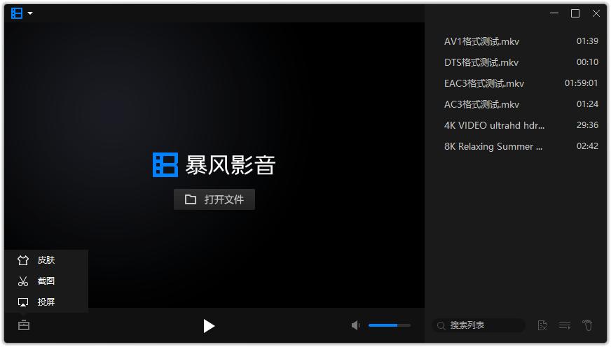 暴风影音16 v9.04.1029精简版