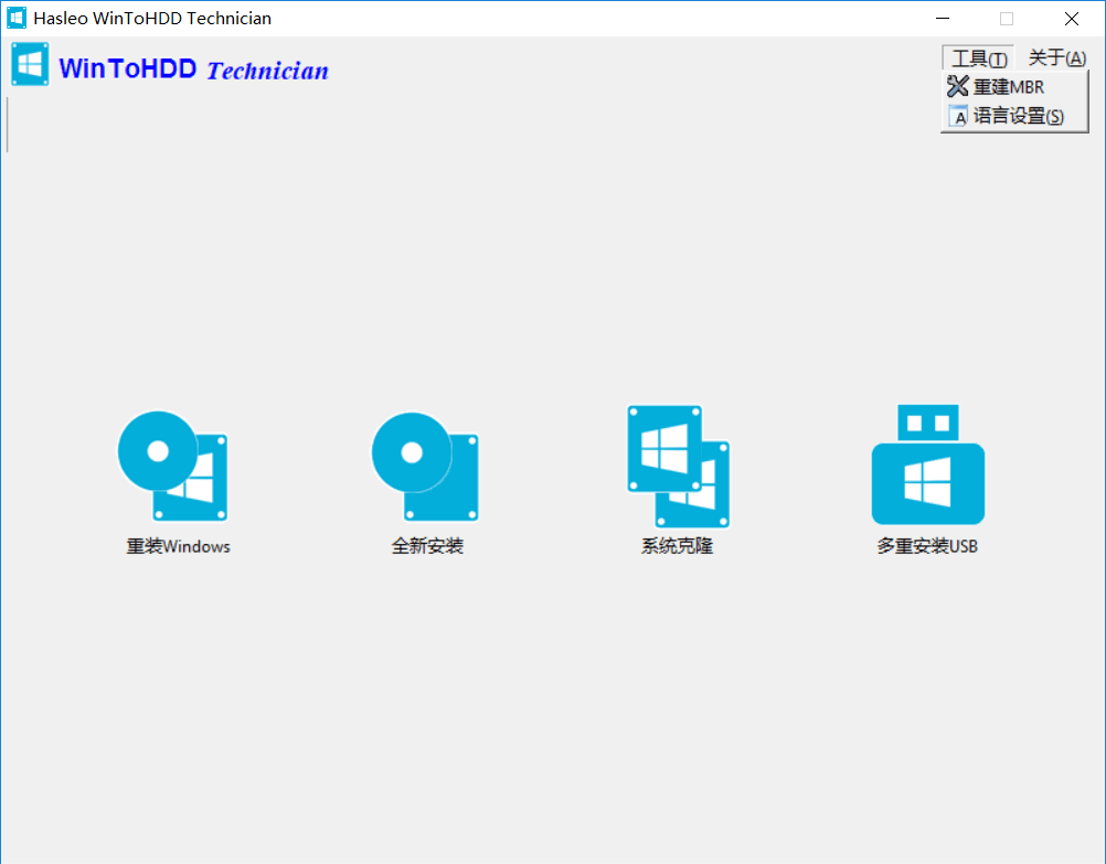 WinToHDD v4.8技术员版
