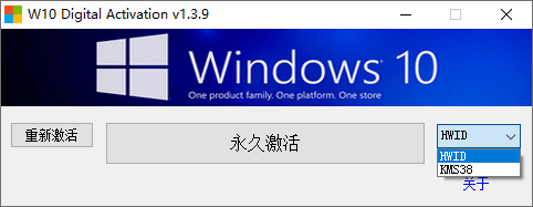 W10 Digital Activation v1.3.9 win10激活软件