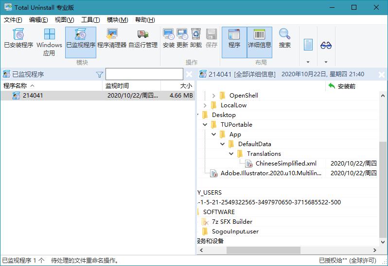 Total Uninstal v7.0.0专业版