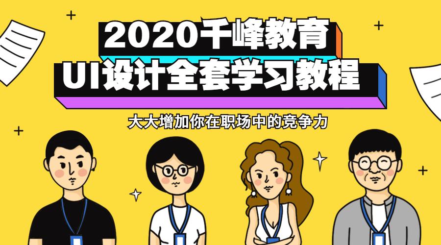 2020千峰教育UI设计全套教程