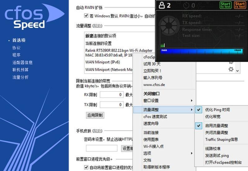 cFosSpeed v11.08.2473正式版