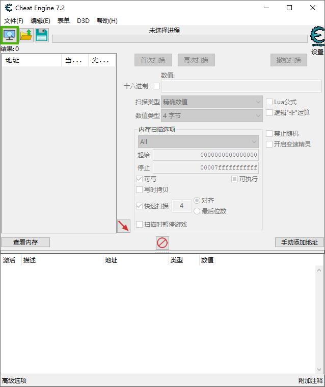 Cheat Engine v7.2汉化版