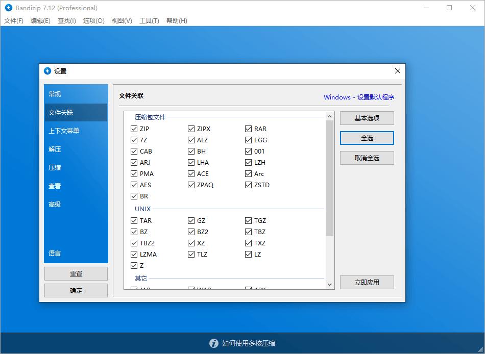 Bandizip v7.17激活补丁