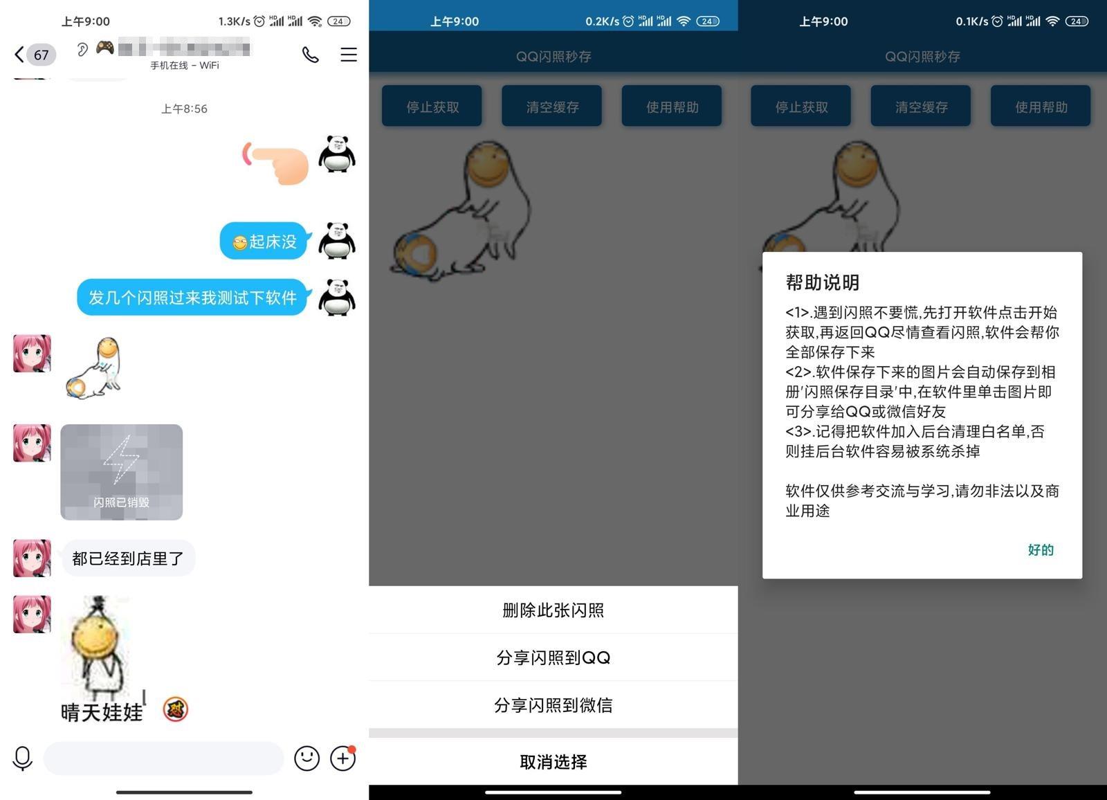安卓QQ闪照获取保存v3.0